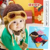 秋冬の飛行士メガネボンボリ付き帽子。 多数のセレブ愛用のブランド!雑誌にも多々掲載中。 加工スエード...