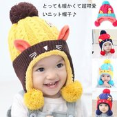 とっても暖かくて超可愛いニット帽子♪  裏ボアで、とっても暖かく、冬の定番商品♪ 頭のてっぺんにポン...