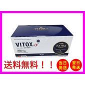 ヴィトックスアルファ エクストラエディション(vitox-α extra)1箱1ヶ月分30カプセル ...