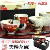 夫婦の記念日、オススメ品。 美濃焼「和藍」ブランドのお茶碗セット 「夫婦の記念日」のプレゼントに。 ...