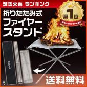 ウィベルタのファイヤースタンドがあれば、直火禁止でも安心して気軽にどこでも焚き火ができます。※キャン...