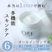 高保湿オールインワンゲル100g ■ご使用方法■ 洗顔後、適量を手に取りお肌全体に優しく馴染ませて下...