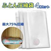 布団圧縮袋4枚セット(中サイズ2枚+特大サイズ2枚) 収納物をサイズ毎に分けて使用可能。 ※空気抜き...