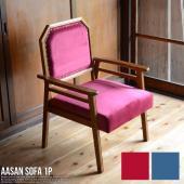 【商品説明】  AASAN(アッサン)シリーズは「大正モダン」「昭和レトロ」をベースにした家具シリー...