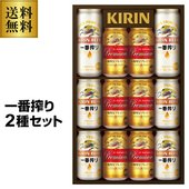 2セットまで同梱可能  ●セット内容 K-NJI5[9工場の一番搾り詰め合わせセット] 一番搾り 北...