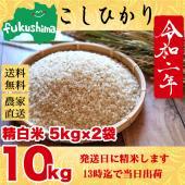 ふくしまプライド 平成29年 福島県産こしひかり1キロ価格1,080円(税込) 古米ですが1kgたっ...