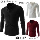 ゴルフウェア メンズ ポロシャツ 長袖 ハイネック スタンド カラーにシンプルなスタイルのハイネック...