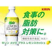 爽やかなレモンの香りと強炭酸でリフレッシュ。 難消化性デキ ストリンを配合、「食事から摂取した脂肪の...