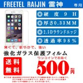 ★薄くて 鮮やかで 強い スマートフォン用 強化ガラス保護フィルム♪  FREETEL RAIJIN...