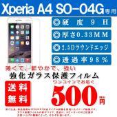 ★薄くて 鮮やかで 強い スマートフォン用 強化ガラス保護フィルム♪  Xperia A4 強化ガラ...