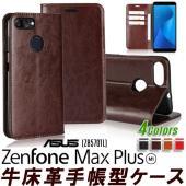 ◎対応機種:ZenFone Max Plus M1 ZB570TL 手帳型 ケース  ◎カバー素材:...