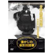 昭和の鉄道史に燦然と輝く蒸気機関車。風雪に耐え、山野を疾走した力強き雄姿が今、DVDで蘇る! 製造国...