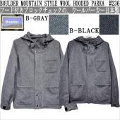 【特徴】BOULDER MOUNTAIN STYLE #235 WOOL HOODED PARKAは...