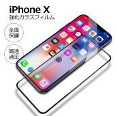 仕 様 材質:10D強化ガラス 重量:20g 対応機種:iPhone X サイズ:(13.3x6.2...
