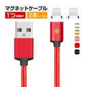 iPhone充電端子1つ+マグネット充電ケーブル2本 セット 素材:ナイロン アルミニウム ケーブル...