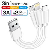 【3in1 充電USBケーブル】  iPhoneケーブル、Micro-USBケーブル、Type-Cケ...