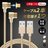 L字型Micro USBマグネット充電ケーブル 素材:ナイロン アルミニウム ケーブルの長さ:1m ...