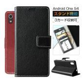 対応機種:京セラ Android One S4   【お財布がなくてもOK!】  3カードポケットに...