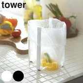 ●キッチンで大活躍の「towerシリーズ」です。 ●ポリ袋を利用して調理中に出る野菜クズなどを手軽に...