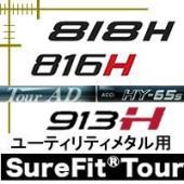 ●本商品は日本仕様・タイトリスト818H 816H 913H・Hd用シャフトのみの販売ページです●ツ...