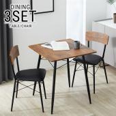 おしゃれなダイニング3点セット(テーブル+チェア2脚) サイズ テーブル:幅70x奥行70x高さ75...