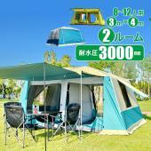 ■300 cm×400cmのツールームテントです ■前面のひさし部分が3mだせます ■2つの部屋に区...