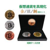 ■ビットコインのレプリカの3枚セットの販売です ■カラーは金/銀/銅の3種類があります ■ビットコイ...