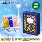 ○ 2018クリスマス限定ルルルン LuLuLun 28枚<7枚x4袋> 2018年クリスマス限定!...