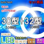【仕様】 商品名:丸型LED蛍光灯30形32形セット 口金: G10Q サイズ:外形φ225×管径φ...