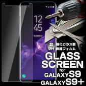 商品名称:強化ガラス液晶保護フィルム 適応機種:GALAXY S9/S9+ カラー:ウルトラクリア ...