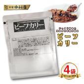 新宿中村屋 ビーフカリーお試しセットです。  ■内容 ・新宿中村屋 ビーフカリー 200g×4袋  ...
