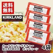 レンジで加熱して食べるKIRKLANDのポップコーンです。 電子レンジで2分30分加熱するだけなので...