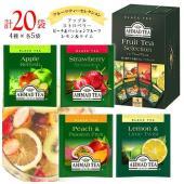 ドライフルーツ片入りで、フルーツ本来の豊かな香りとくせのないまろやかな味わいの紅茶です。 人気のアッ...