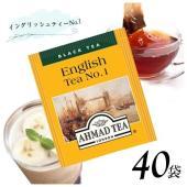 渋みとコクのバランスの良い茶葉にベルガモットの香りをつけた、アーマッドオリジナルブレンドです。  ※...