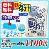 冷感ツブ配合! ひんやり気持ちいい!熱をギューッと吸い取ります。  急な発熱や頭痛にすぐ使える!肌に...