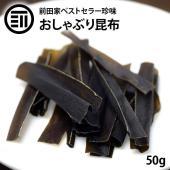定番のおやつ、ビール・日本酒のおつまみとしても愛され続けているおしゃぶり昆布です。 ダイエットや禁煙...