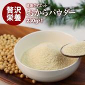 ◆「おからパウダー」は大豆からできていますので、「畑のお肉」といわれるほど、たんぱく質が多く食物繊維...