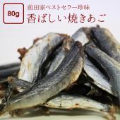 (商品情報)  商品説明:厳選した飛魚(あご)を丹念に焼き上げました。噛めば噛むほどに上品な旨みがお...