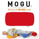 ■商品名:MOGU(モグ) ポジショニングに便利な筒型クッション ■中素材:パウダービーズ&...
