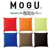 ■商品名:MOGU®専用カバー(MOGU スクエア 45S パウダービーズクッ...