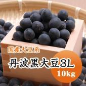 超大玉3Lサイズ。おせち料理の定番「丹波黒煮豆」です。 遺伝子組み換えではありません。  ■名  称...