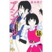 作者 : 森本梢子 出版社 : 集英社 版型 : 新書版