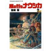 作者 : 宮崎駿 出版社 : 徳間書店 版型 : B5版