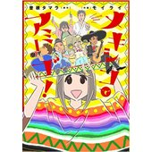 作者 : 曽根タマラ/モイライ 出版社 : エンターブレイン 版型 : A5版