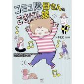 作者 : トキヒロ 出版社 : メディアファクトリー 版型 : A5版