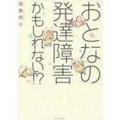 作者 : 森島明子 出版社 : イースト・プレス 版型 : A5版