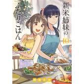 作者 : 柊ゆたか 出版社 : KADOKAWA 版型 : B6版