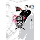 作者 : 真鍋昌平/山崎童々 出版社 : 小学館 版型 : B6版