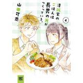 作者 : 山田可南/山田可南 出版社 : 幻冬舎 版型 : B6版