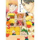 作者 : アキヤマ香 出版社 : 双葉社 版型 : B6版